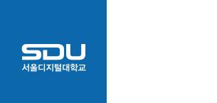 서울디지털대학교 무역물류학과